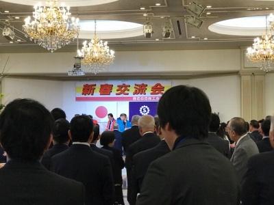 西そのぎ商工会 新春交流会